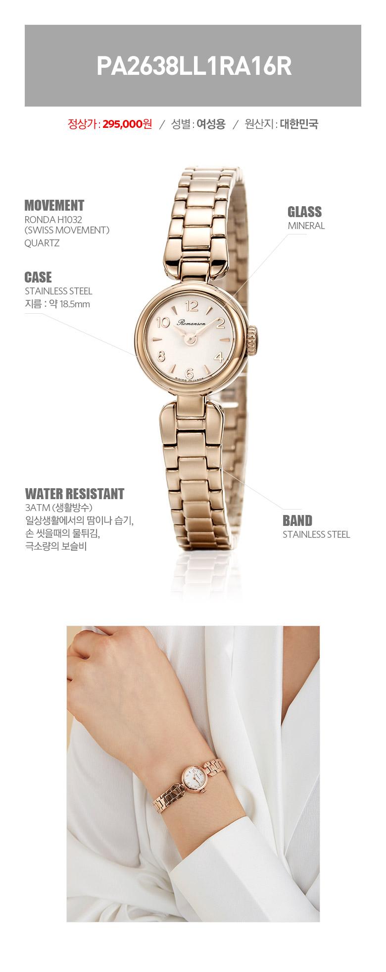 로만손(ROMANSON) 프리미어 여성 메탈 시계 PA2638LL1RA16R