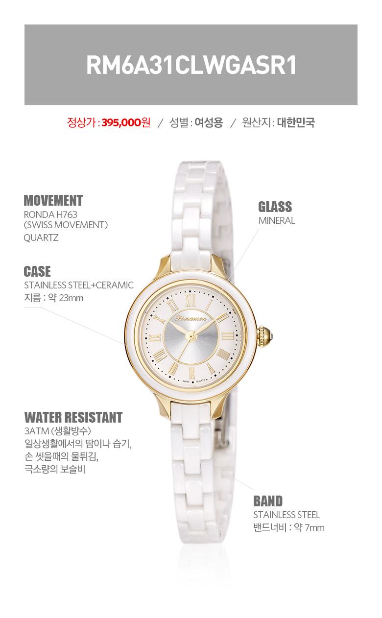 로만손(ROMANSON) 여성 세라믹 시계 RM6A31CLWGASR1