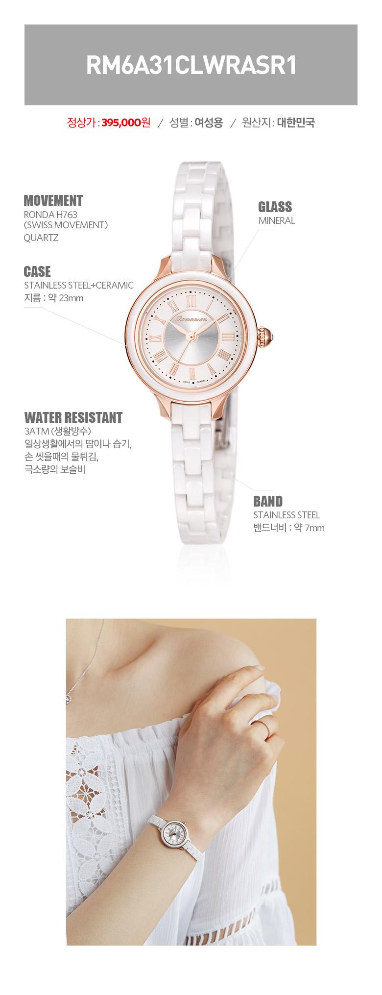 로만손(ROMANSON) 여성 세라믹 시계 RM6A31CLWRASR1