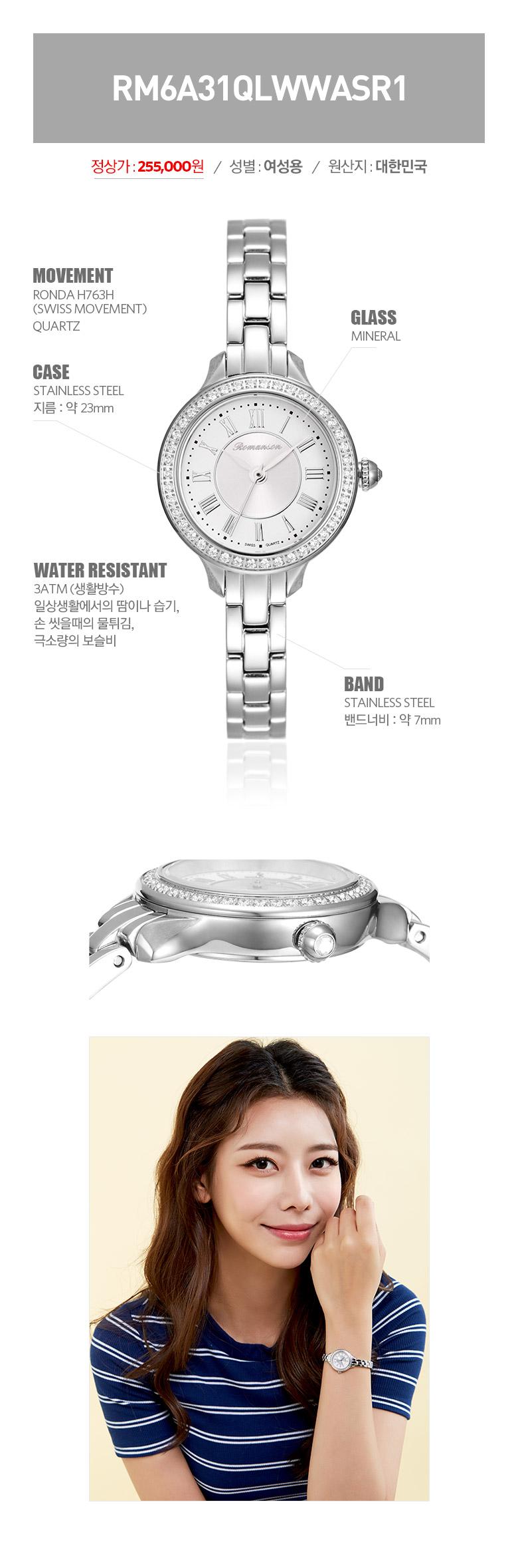 로만손(ROMANSON) 여성 메탈 시계 RM6A31QLWWASR1