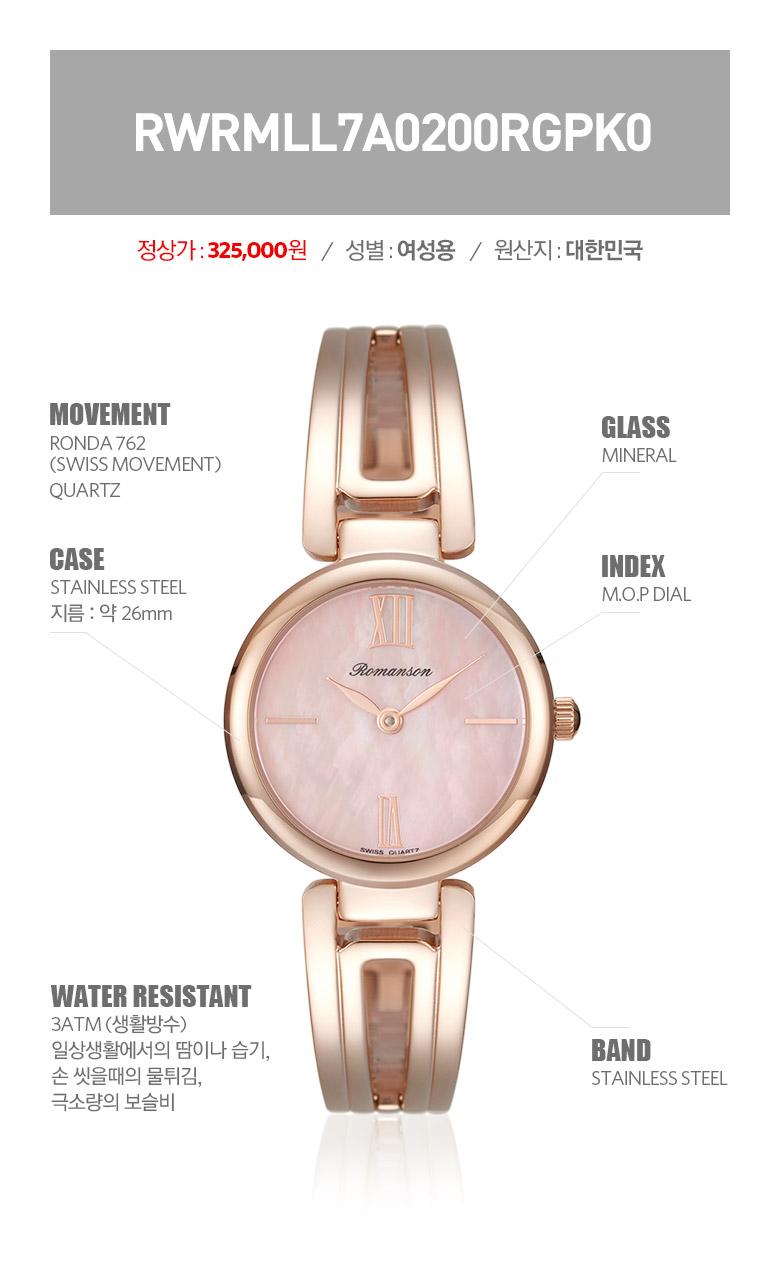 로만손(ROMANSON) 여성 메탈 시계 RWRMLL7A0200RGPK0