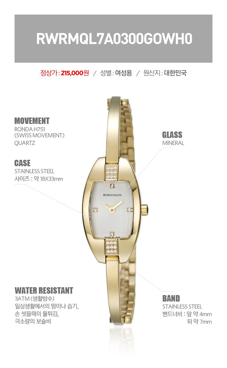 로만손(ROMANSON) 여성 메탈 시계 RWRMQL7A0300GOWH0