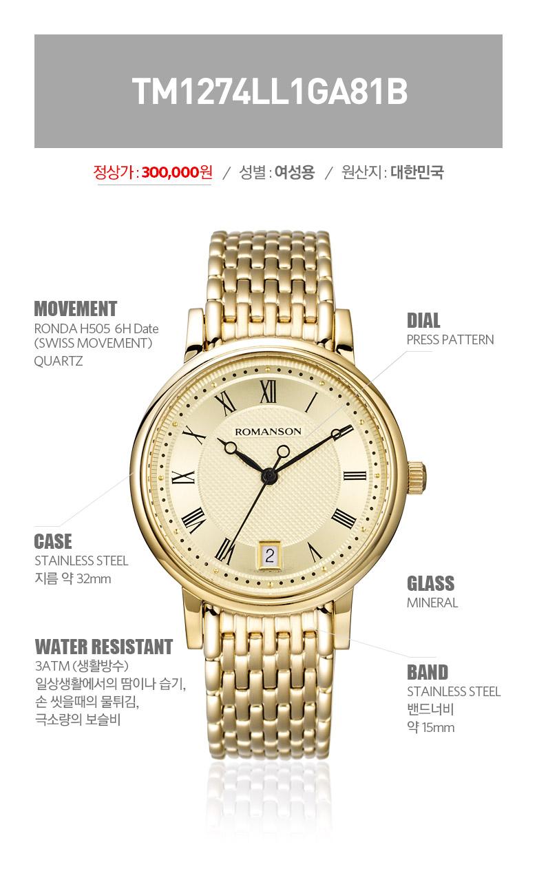 로만손(ROMANSON) 여성 메탈 시계 TM1274BL1GA81B