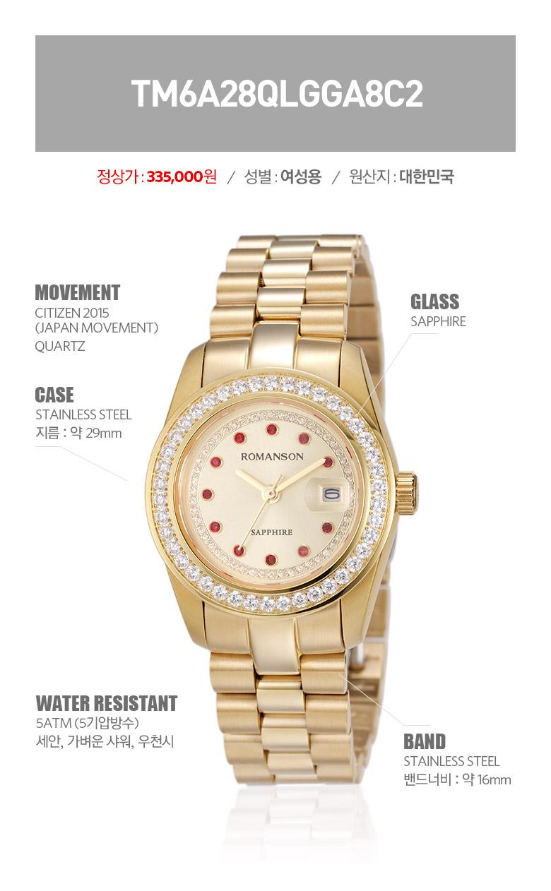로만손(ROMANSON) 여성 메탈 시계 TM6A28QLGGA8C2