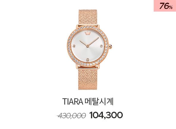TIARA 메탈 시계 430,000> 104,300 (76%)
