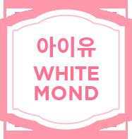 아이유 Whitemond