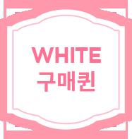 White 구매퀸