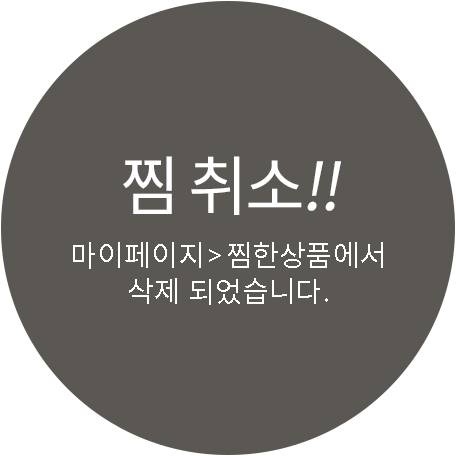 찜 취소! 마이페이지>찜한상품에서 삭제되었습니다.