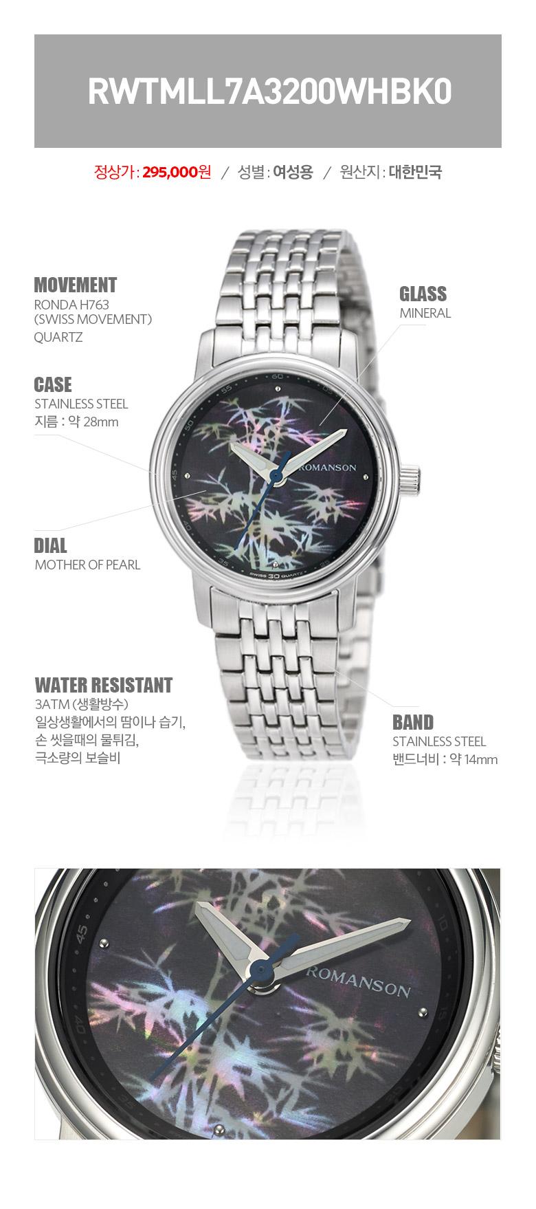 로만손(ROMANSON) 여성 메탈 시계 (RWTMLL7A3200WHBK0)