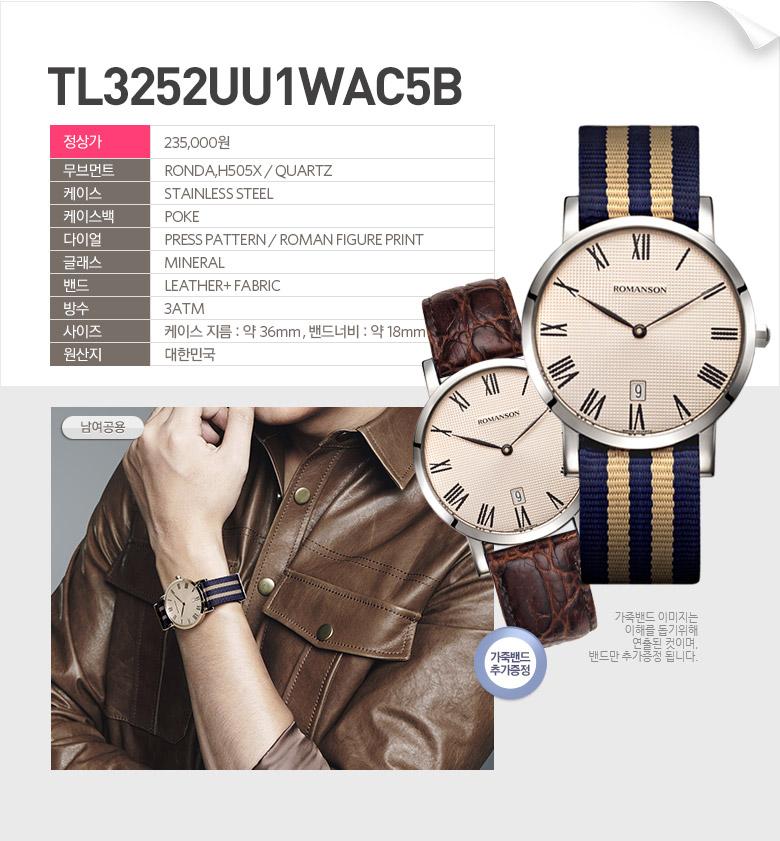 로만손(ROMANSON) 남녀공용 나토밴드 시계 (RWTLUU003252WHRG0)