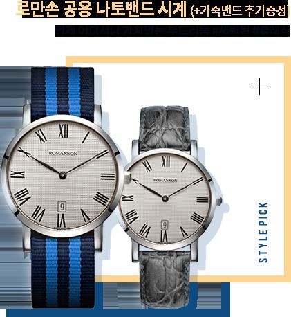 로만손 공용 나토밴드 시계