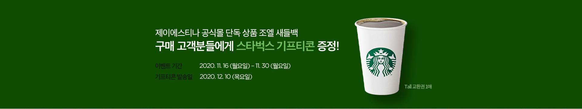 제이에스티나 공식몰 단독 상품 조엘 새들백 구매 고객분들에게 스타벅스 기프티콘 증정!