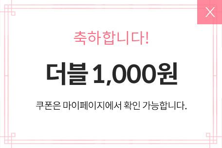 축하합니다! 더블 1000원 쿠폰은 마이페이지에서 확인 가능합니다.