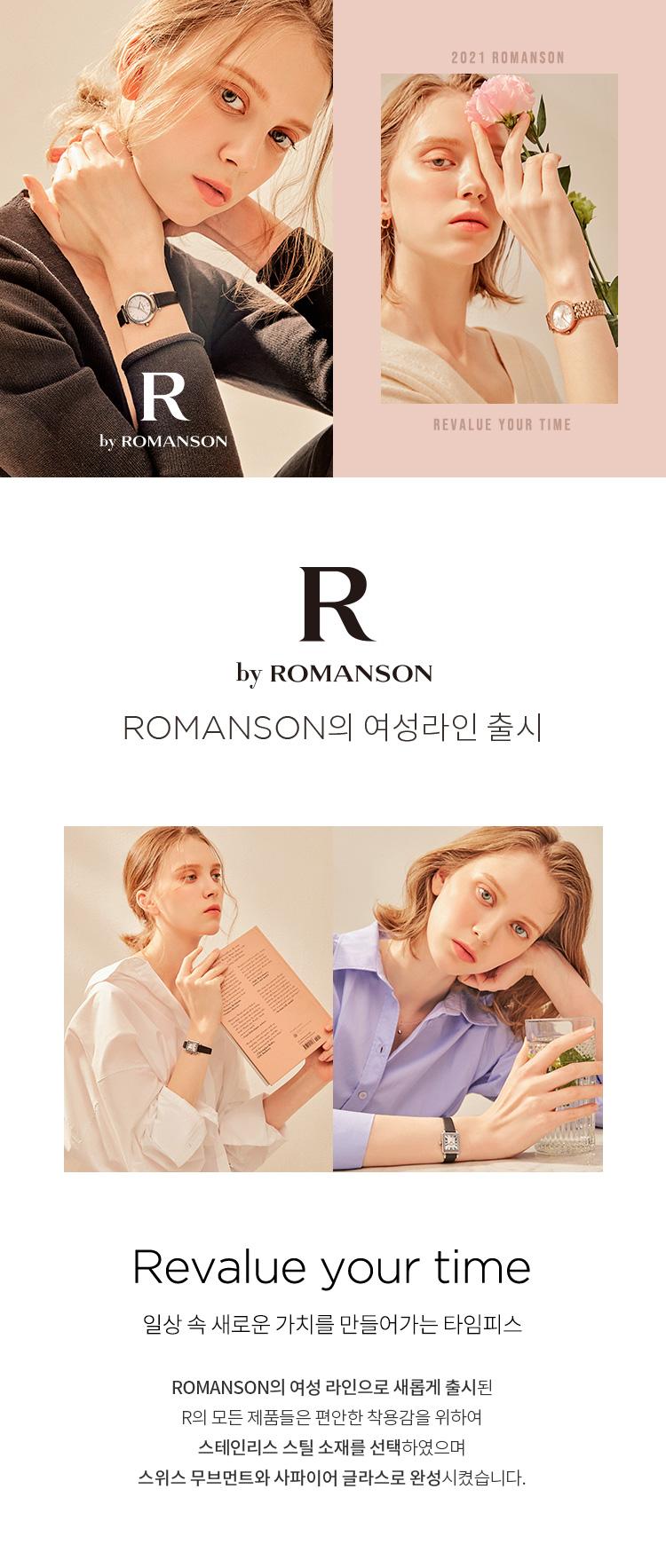 ROMANSON의 여성라인 출시