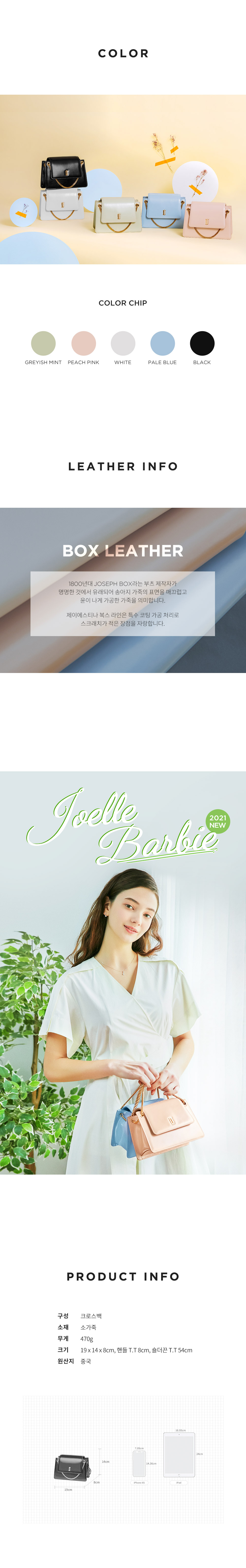 제이에스티나(JESTINA) JOELLE BARBIE MINI 크로스 BL (JHNCHE1BS880BL010)