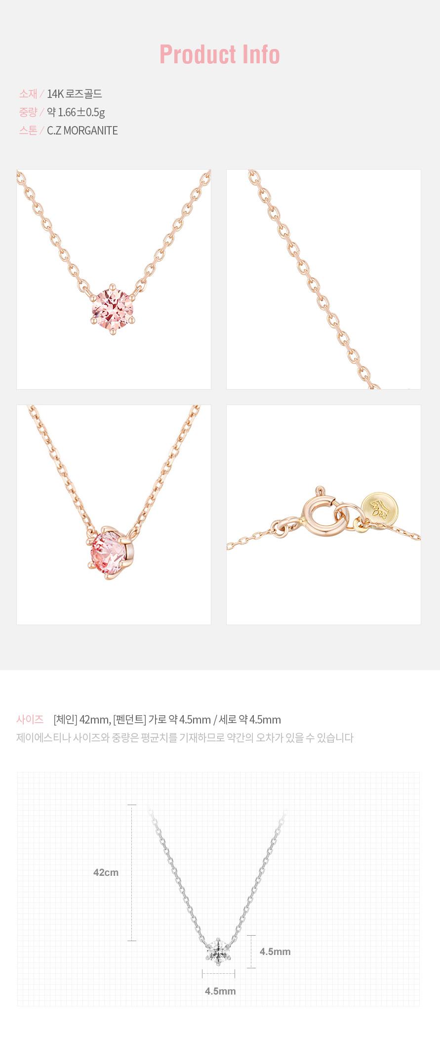 제이에스티나(JESTINA) Pinkmond 14K 목걸이 (JJJBNQ9AF800R4420)