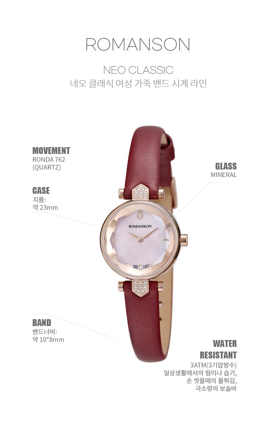 로만손(ROMANSON) [로만손] 여성 가죽 시계 (RWRLQL6A0400RGPK1)