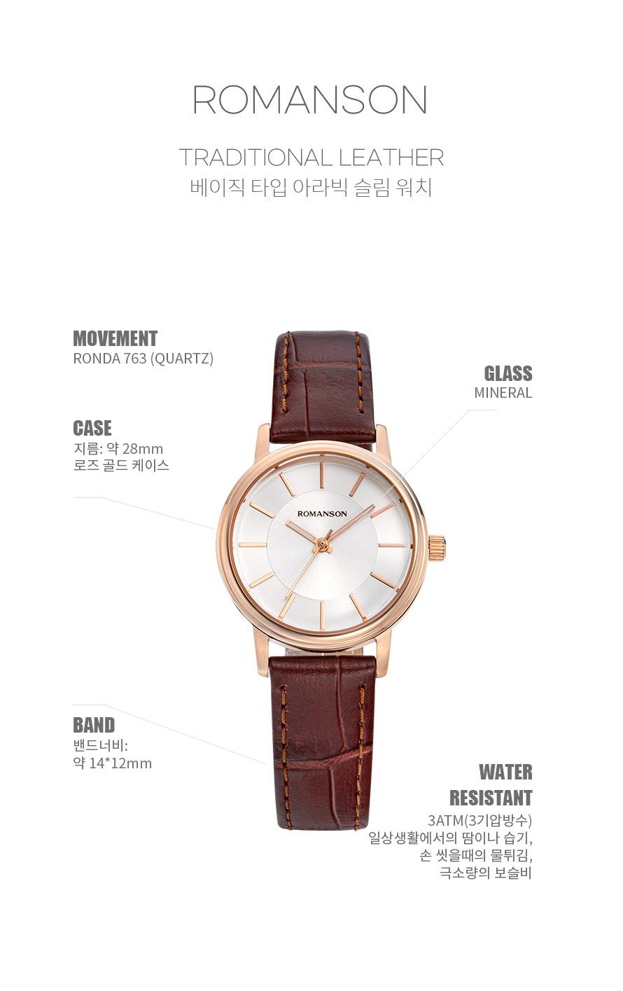 로만손(ROMANSON) 트래디셔널 여성 가죽 시계 (RWTLLL9A4259RGCR0)